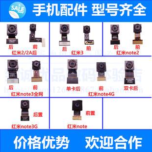 适用于小米 红米3S 红米2 红米note3 红米note4后置摄像头 前像头