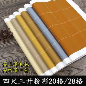 四尺三开粉彩28格20格瓦当半生半熟方格子毛笔书法作品纸宣纸批发