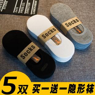 袜子男短袜纯棉男士船袜隐形袜防滑硅胶低帮浅口夏季薄款短筒棉袜
