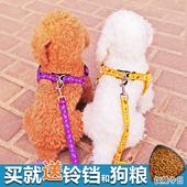 泰迪狗链子项圈小型犬胸背带小狗狗牵引绳幼犬牵引带狗绳宠物用品