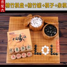 围棋盘实木楠竹刻线中国象棋围棋套装 木质象棋盘儿童围棋子套装