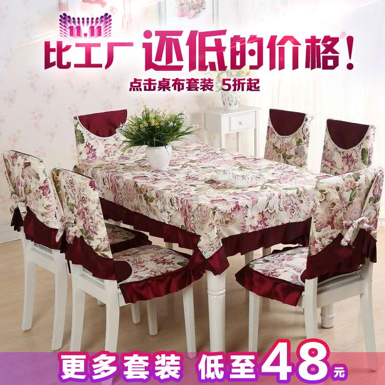 淘宝餐桌布艺套装欧式图片