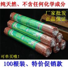 藏医学院配方 纯天然药香正品 100根装 藏香 线香 佛香 厂家直销