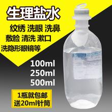 生理纹绣盐水 洗脸 洗鼻用水 0.9%韩式半永久擦拭消毒用盐水