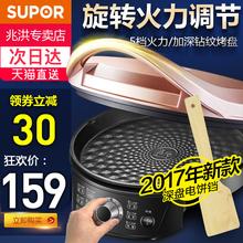 自动断电正品 苏泊尔电饼铛家用双面加热烙饼锅煎饼机电饼档新款