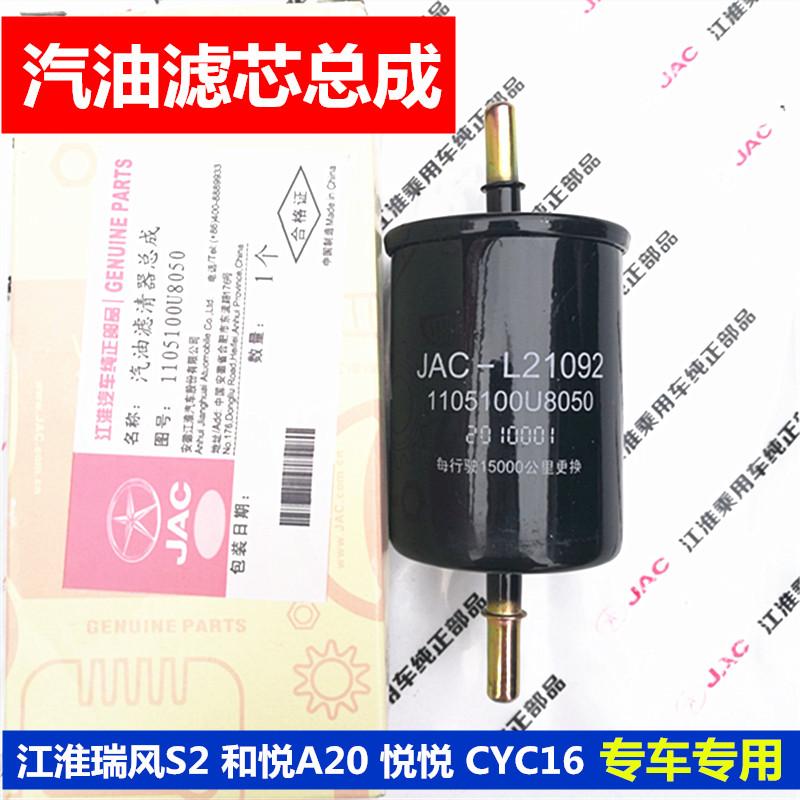 江淮瑞风S2 悦悦 和悦A20 汽油滤芯 汽滤 汽油格 汽油滤清器 专用