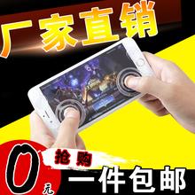 王者荣耀摇杆简易游戏手柄适用苹果安卓手机平板手游吸盘走位神器