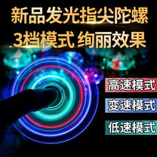 指尖陀螺发光盗梦空间成人儿童手指绝版减压神器玩具三叶带led灯