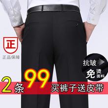 中年青年直筒正装 黑色西装 西裤 商务休闲免烫男裤 春夏薄款 男士