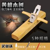 木工刨手推刨手工刨子光刨木工工具 红木刨 包邮 黄檀木 黄檀刨子