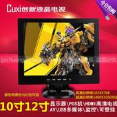 收银POS机HDMI高清电视机 USB高清电视 全新LED屏12寸液晶显示器