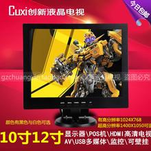 全新10/12/14/15寸液晶显示器POS机 监控器HDMI高清电视USB多媒体