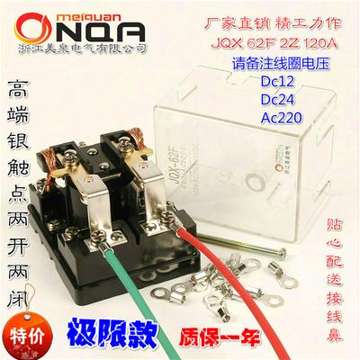 银触点电磁继电器大功率二开二闭120a大电流交流220V直流12V 24V