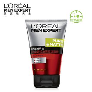 L'OREAL 欧莱雅男士洗面奶火山岩控油清洁毛孔祛痘洁面乳护肤品