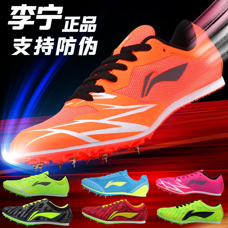李宁钉鞋男女短跑田径鞋专业比赛钉子鞋学生中考运动跑步鞋训练鞋