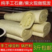 包邮 农家传统石磨柴火新鲜美食小吃3斤 贵州铜仁特产绿豆锅巴米粉