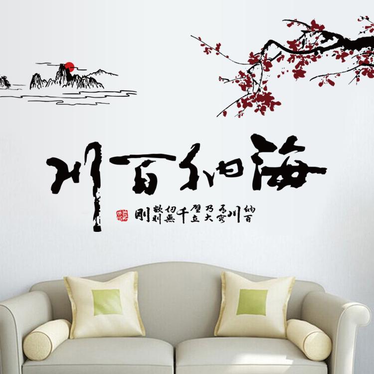 海纳百川山水风景水墨画墙贴
