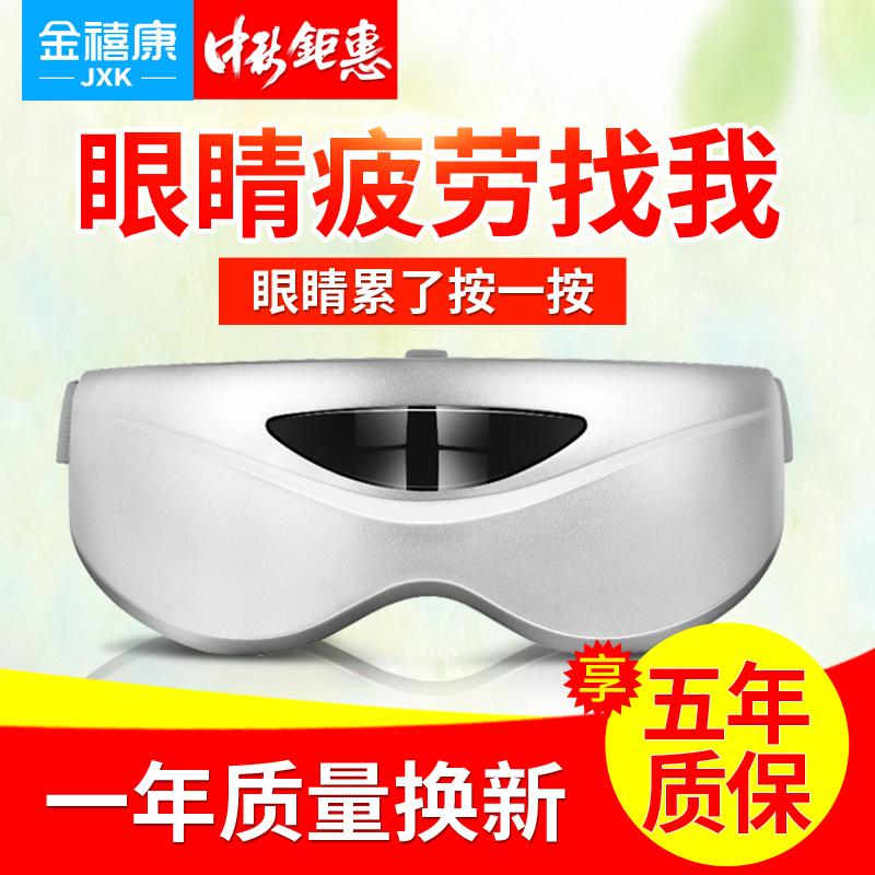 金禧康眼部按摩器眼睛按摩仪缓解疲劳眼保仪黑眼圈保护视力护眼仪