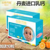 金恩贝施乳钙儿童钙片宝宝液体钙婴儿钙婴幼儿补钙【2盒装】