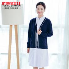 护士毛衣开衫外套医用长袖藏蓝加厚医院女护士服V领修身针织毛衫