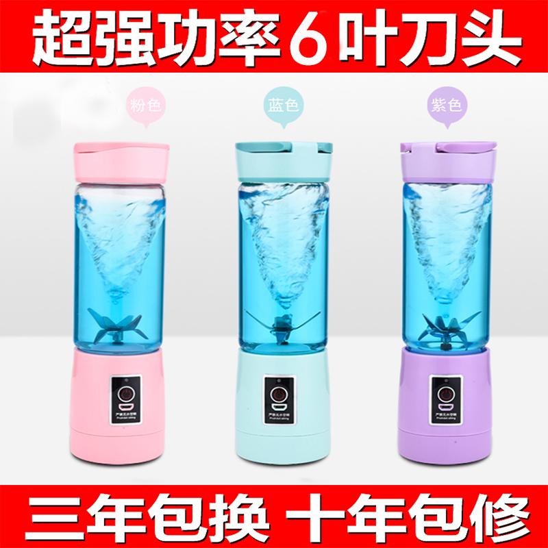 榨汁机 电动榨汁多功能水果迷你充电式家用便携玻璃全自动