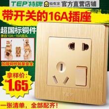 家用开关插座86型暗装墙壁电源16a空调带二三插一开5五孔插座面板