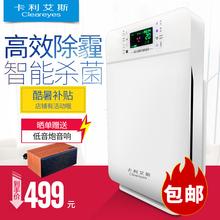 Cleareyes空气净化器家用卧室除霾pm2.5紫外线杀菌高效除醛负离子