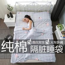 宾馆睡袋大人室内旅行户外用品旅游超轻便携式薄酒店隔脏床单纯棉