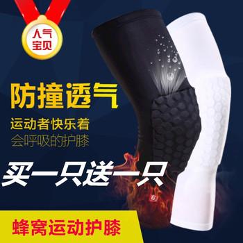 买一送一篮球护膝蜂窝防撞篮球护膝运动篮球护腿护膝蜂窝护膝