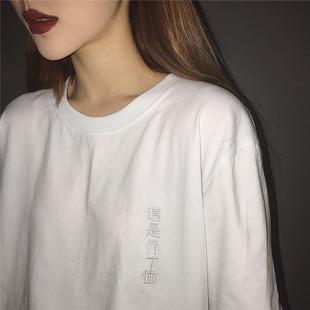夏季短袖T恤女简约中国文字刺绣宽松男女打底情侣上衣班服纯色短t
