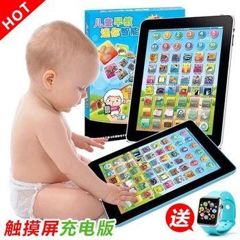 儿童早教益智玩具ipad平板电脑学
