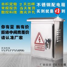 室外不锈钢配电箱300*400*160户外防雨监控箱控制箱电控箱基业箱