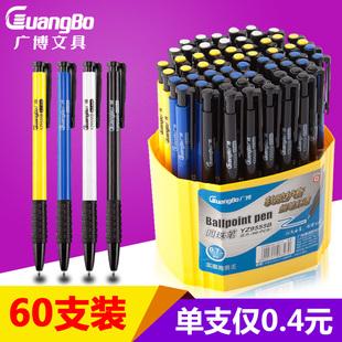 广博圆珠笔批发包邮免邮办公文具用品 学生蓝色油笔原子笔园珠笔