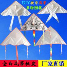 儿童diy空白教学风筝潍坊创意亲子填色风筝学生涂鸦风筝批发