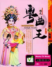 正版经典粤曲王粤曲小调粤剧 高清汽车载戏曲DVD歌曲碟片光盘