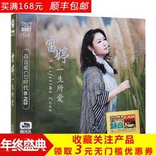 正版雷婷cd专辑情歌精选发烧歌曲唱片汽车车载音乐CD光盘碟片24K
