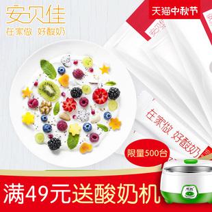 送酸奶机  安贝佳益生元双歧杆菌酸奶粉家用益生菌酸奶发酵菌*3包