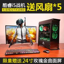 电脑主机DIY游戏台式电脑全套整机 绝地求生大逃杀i5 1060吃鸡组装