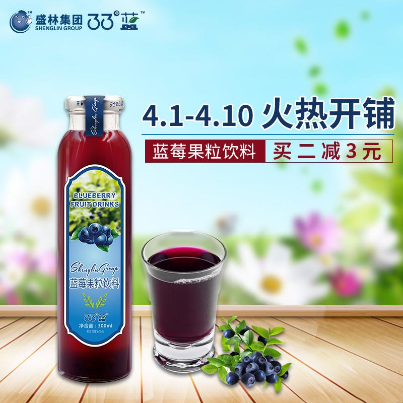 蓝莓汁蓝莓原浆果汁饮料 营养代餐300ml果粒饮料 浓缩蔬果汁 包邮