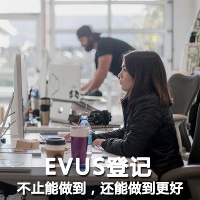 美国签证EVUS登记  个人十年签证EVUS代办 当天登记可加急 可预约