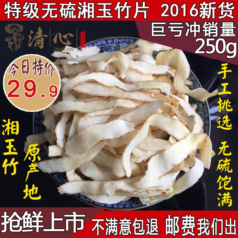 特级精选无硫玉竹片 正宗湘玉竹 新货 250g 可搭配麦冬沙参黄芪茶