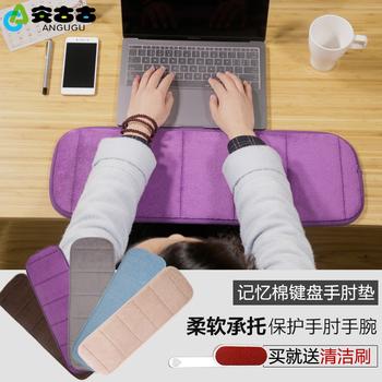 记忆棉键盘手托胳膊肘护腕垫办公