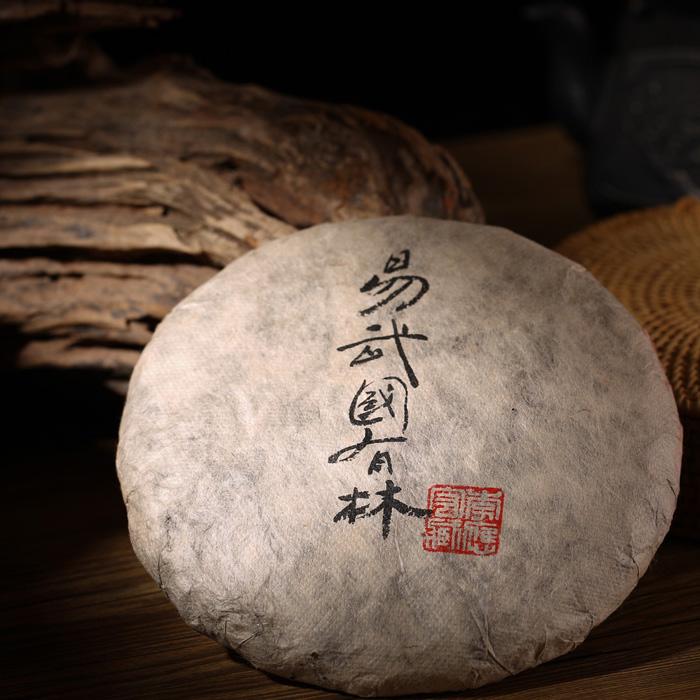 收藏珍品年易武茶王树2011