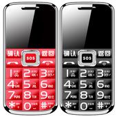 天翼电信版直板按键超长待机CDMA大字大声大屏老年人机老人机手机