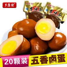 包邮 乡康佬乡巴佬卤蛋20个约700g五香卤蛋土鸡蛋喜蛋风味零食小吃