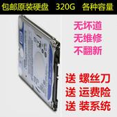 5400转7200转120G160g500g机械硬盘 笔记本硬盘320G串口2.5寸SATA