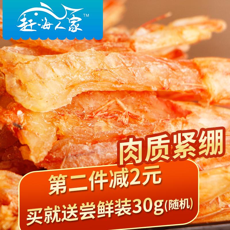 青岛特产去皮虾干烤虾即食拌菜小零食海鲜干货风味小吃500g包邮