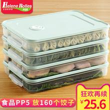 饺子盒冻饺子冰箱保鲜收纳盒鸡蛋盒水饺多层速冻馄饨盒混沌托盘