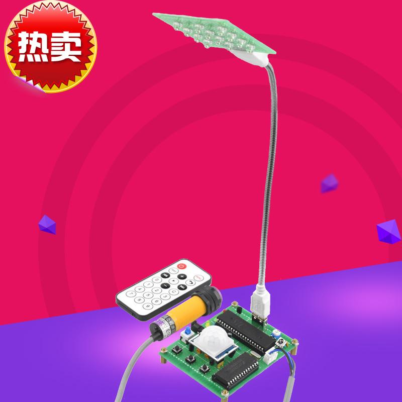 套件51单片机红外遥控智能台灯设计 pwm调光人体感应 坐姿矫正器