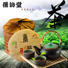 儒沁堂南珍香韵典藏普洱茶生茶茶叶茶饼400g